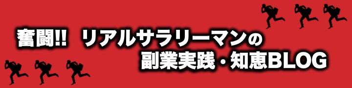 奮闘!!リアルサラリーマンの副業実践・知恵BLOG